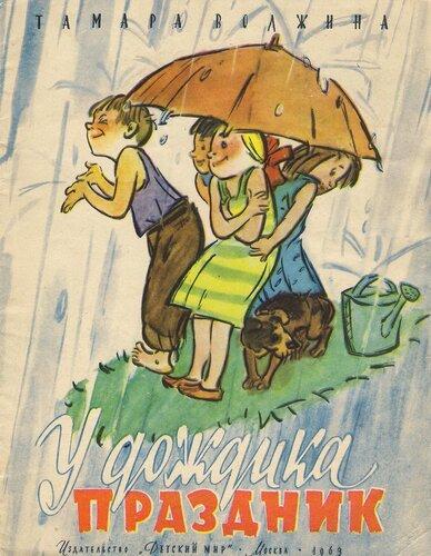 У дождика праздник