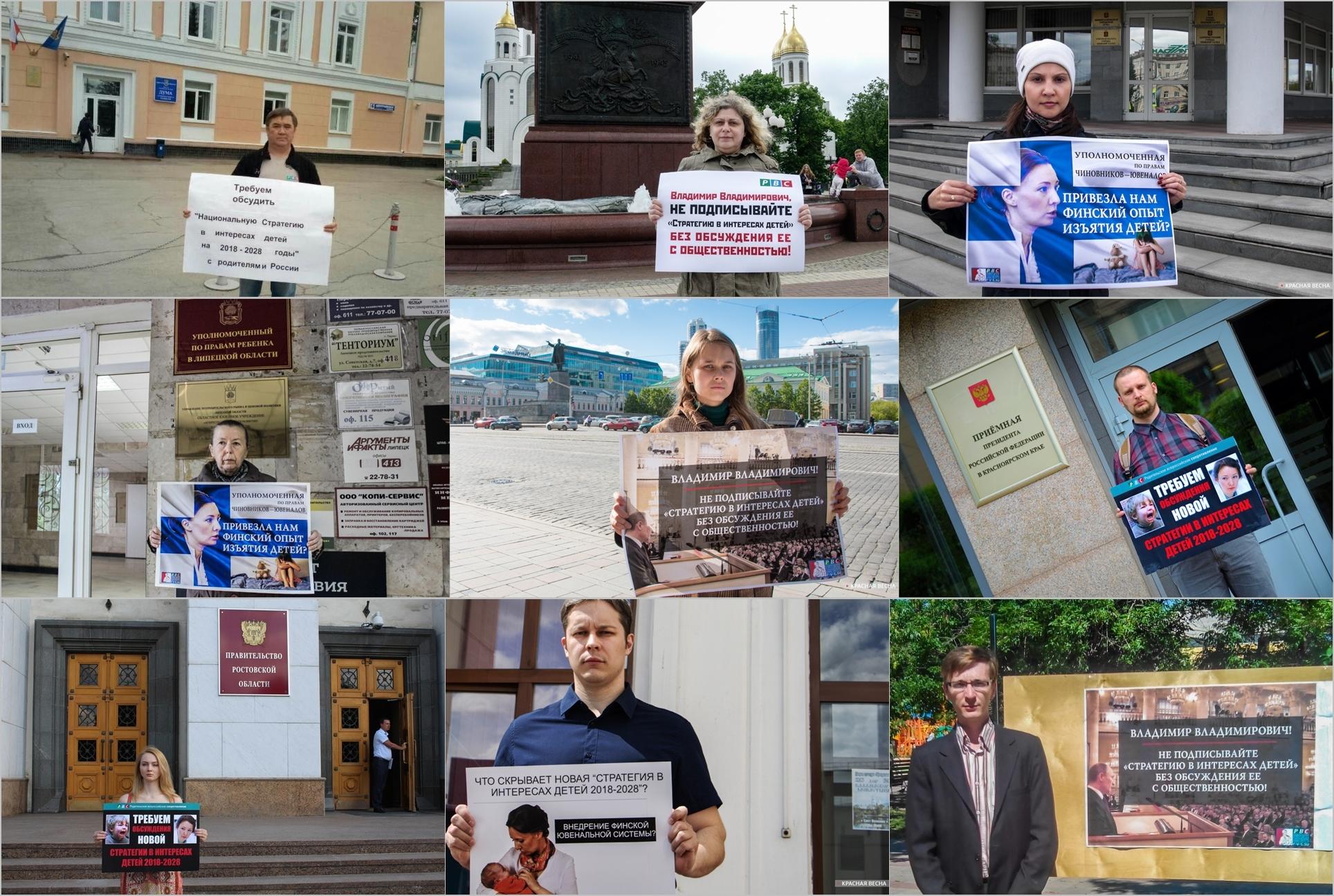 Пошла волна протестных пикетов против необсужденной Стратегии детства. pic2
