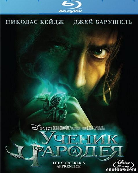 Ученик чародея / The Sorcerer's Apprentice (2010/BDRip/HDRip)