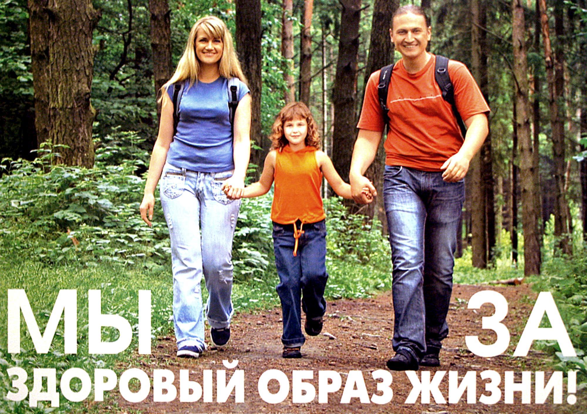 Мы за здоровый образ жизни! Семья на природе