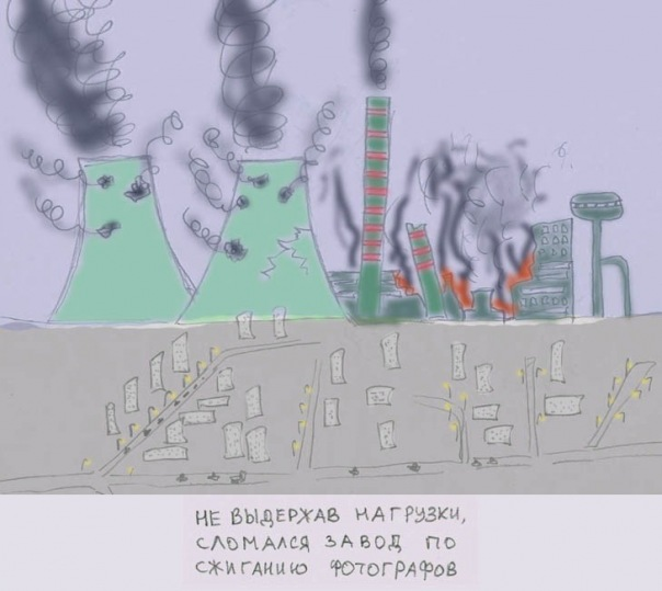 Завод по сжиганию фотографов
