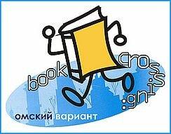 Буккроссинг - книговорот