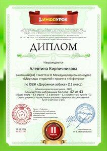 Диплом проекта infourok.ru № 951182.jpg