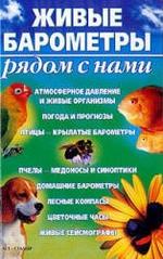 Книга Живые барометры рядом с нами - Сергеев А.Н.