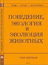 Книга Поведение, экология и эволюция животных, Труды, Статьи, Монографии, Том 1, Константинов В.М., 2009