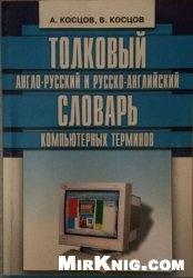 Книга Толковый англо-русский и русско-английский словарь компьютерных терминов
