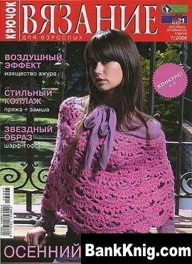 Журнал Вязание для взрослых №7 2006