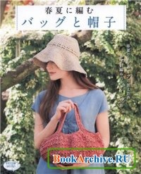 Knitted Bag & Hat in Spring and Summer №3938 2015