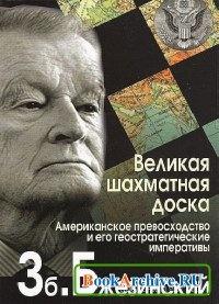 Книга Збигнев Бжезинский в 5 книгах