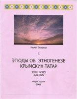 Книга Этюды об этногенезе крымских татар