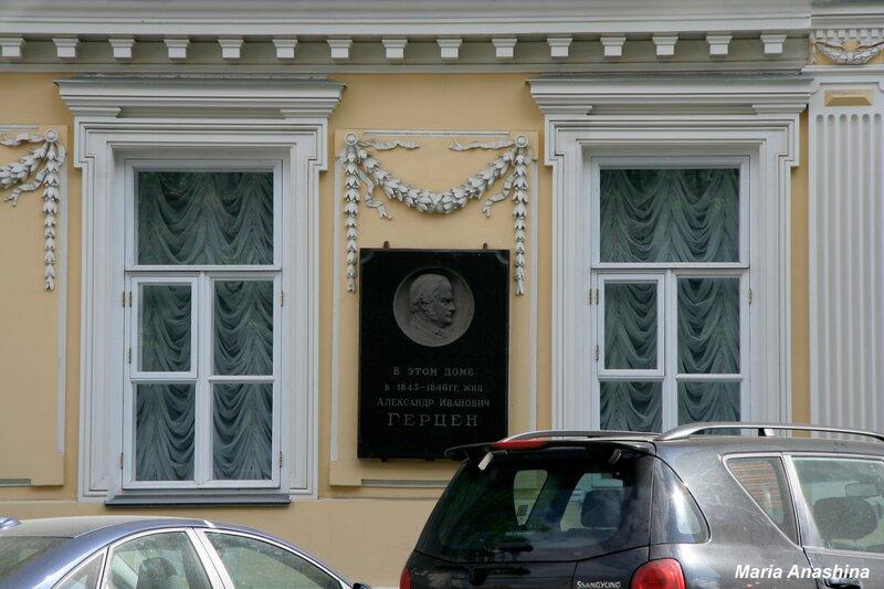 Дом-музей Герцена в Москве. Памятная доска