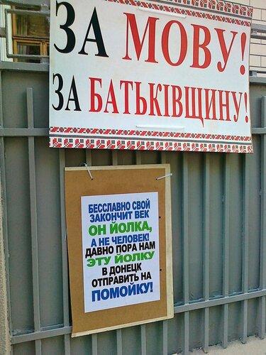 Акция за украинскую мову под Верховной Радой