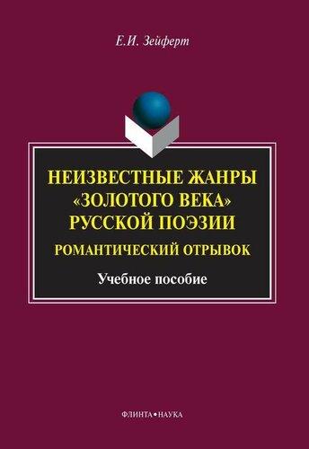 Зейферт_Жанры.jpg