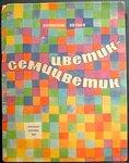 Seliverstov, Yu Малыш 1967.jpg