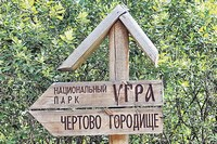 ЧЕРТОВО ГОРОДИЩЕ. Калужская область.