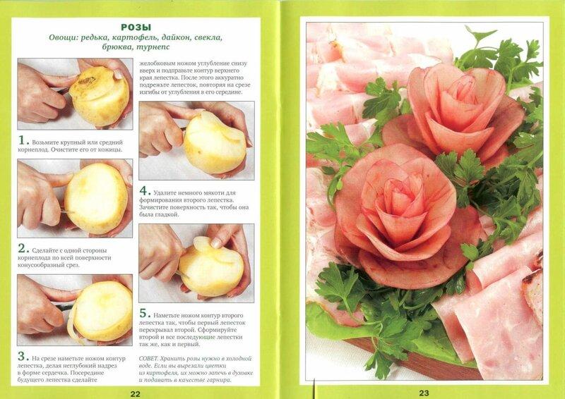 Как сделать цветочки из овощей