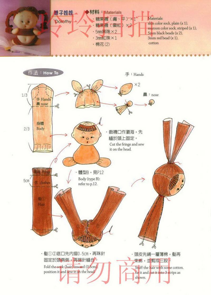 Как сделать из носков куклу своими руками 421