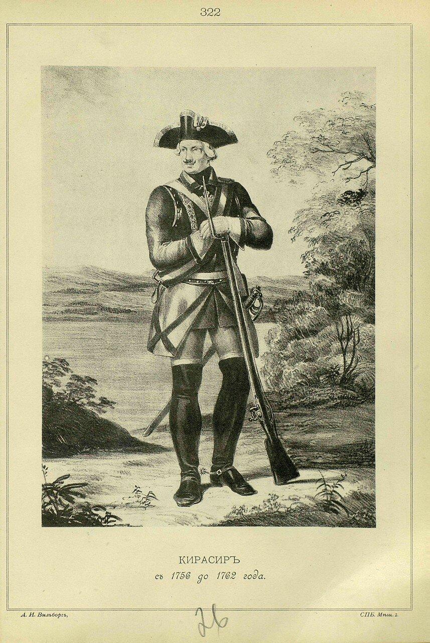 322. КИРАСИР с 1756 до 1762 года.