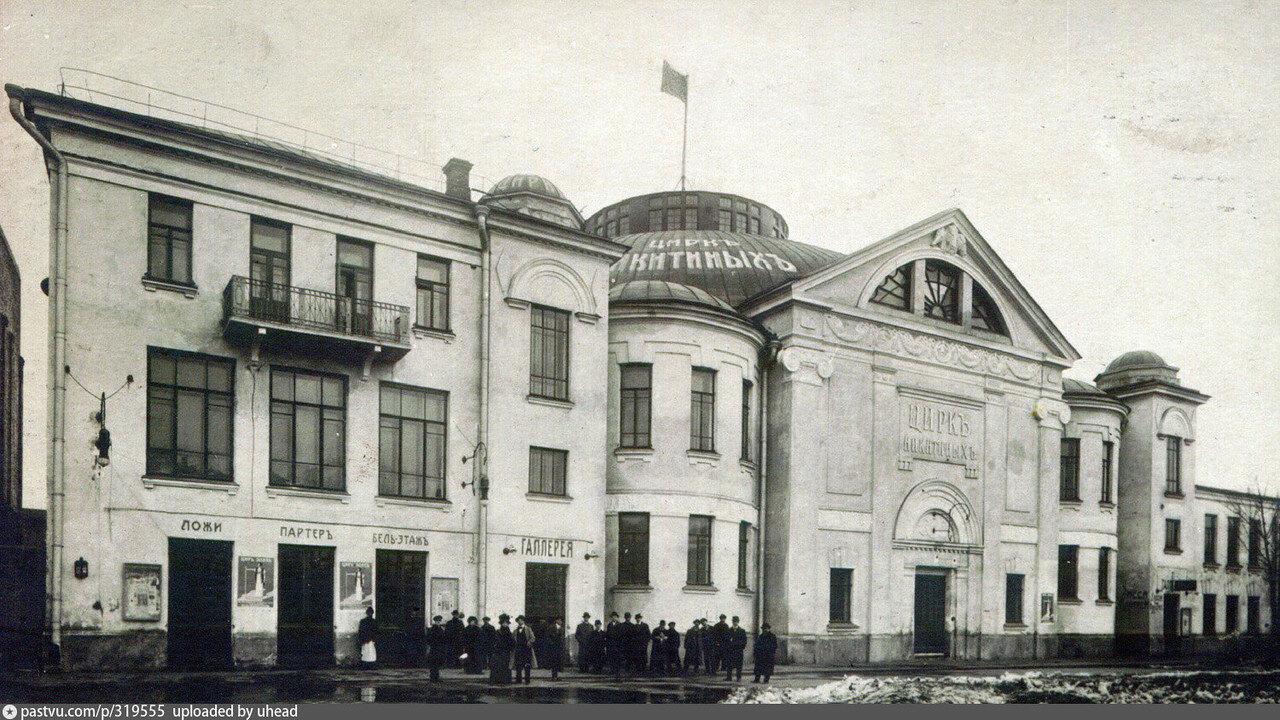 670. Цирк Никитиных. 1915