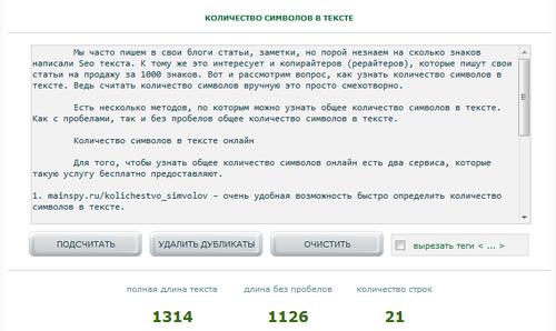 Количество символов в тексте онлайн