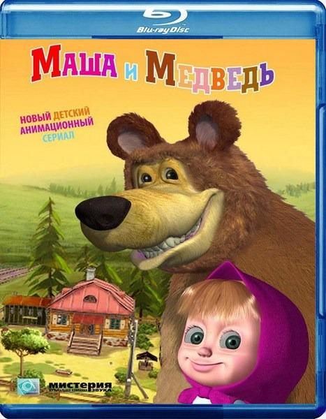Маша и медведь / Приятного аппетита / Фокус Покус (24-25 серии) (2012/BDRip 720p)