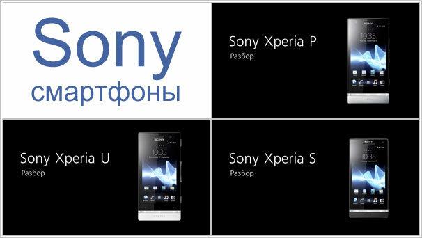 Вскрытие трех смартфонов от Sony: Xperia P, S и U