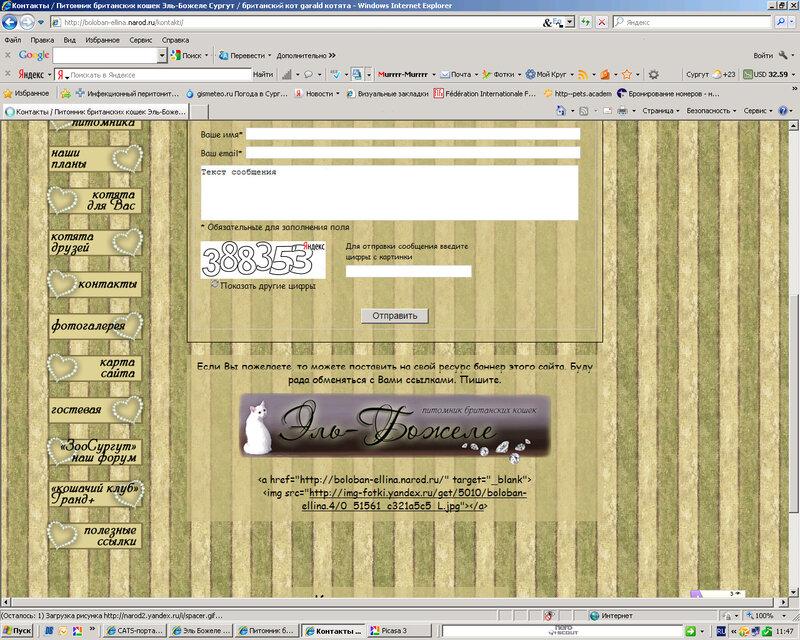 Сайты для питомников и заводчиков (Лаптева Ю.А.) 0_921d3_44d761c5_XL