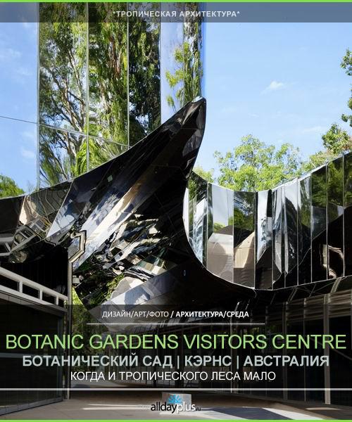 Botanic Gardens Visitors Centre | Кэрнс | Квинсленд | Австралия