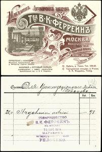 1914 Магазин аптекарских товаров Товарищества «В.К. Феррейнъ». Счет.