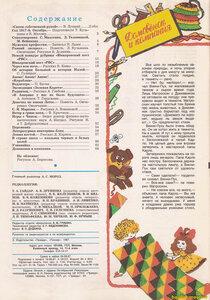 Журнал Пионер. 1987 год.