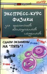 Книга Экспресс-курс физики, Хорошавина С.Г., 2011