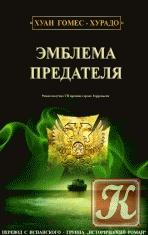 Книга Книга Эмблема предателя
