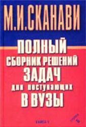 Книга Полный сборник решений задач для поступающих в ВУЗы, Группа Б, Книга 2, Сканави М.И., 2003