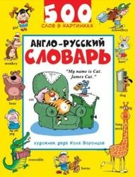 Книга Англо-русский словарь, 500 слов в картинках, Воронцов Н., 2009