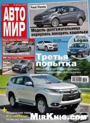 Автомир №33-34 2015 Россия
