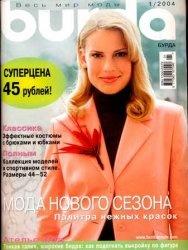 Журнал Burda №2 2004 с выкройками