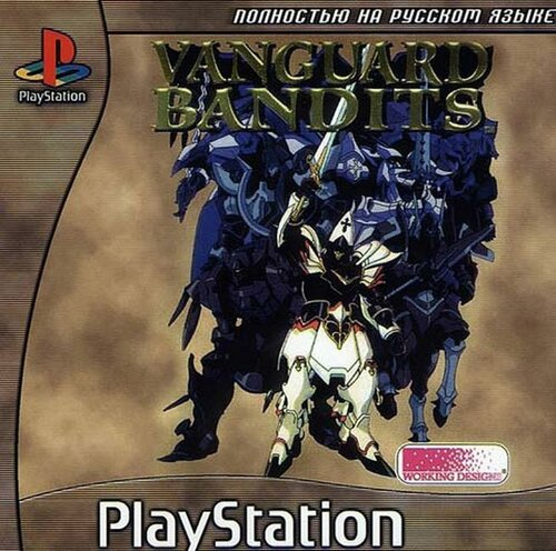 [PS] Vanguard Bandits [SLUS-01070][Koteuz][RUS]