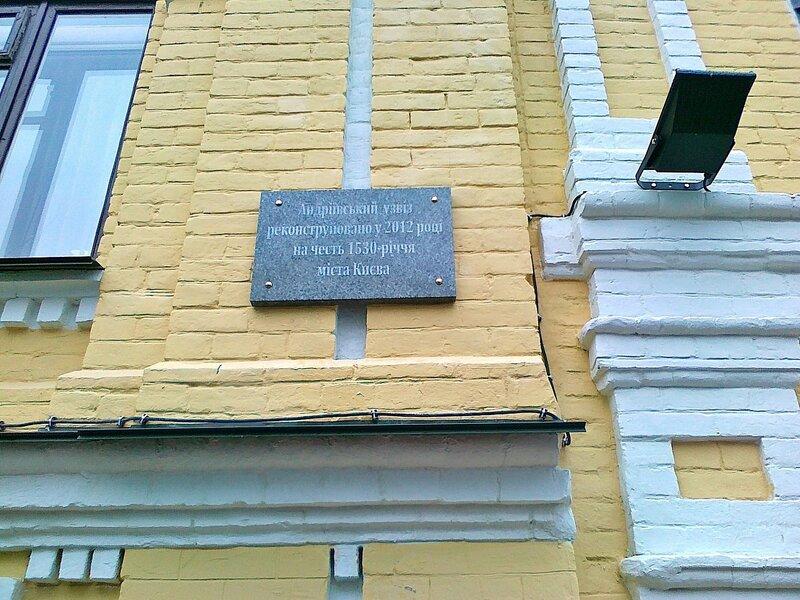 Мемориальная доска Андреевского спуска после открытия