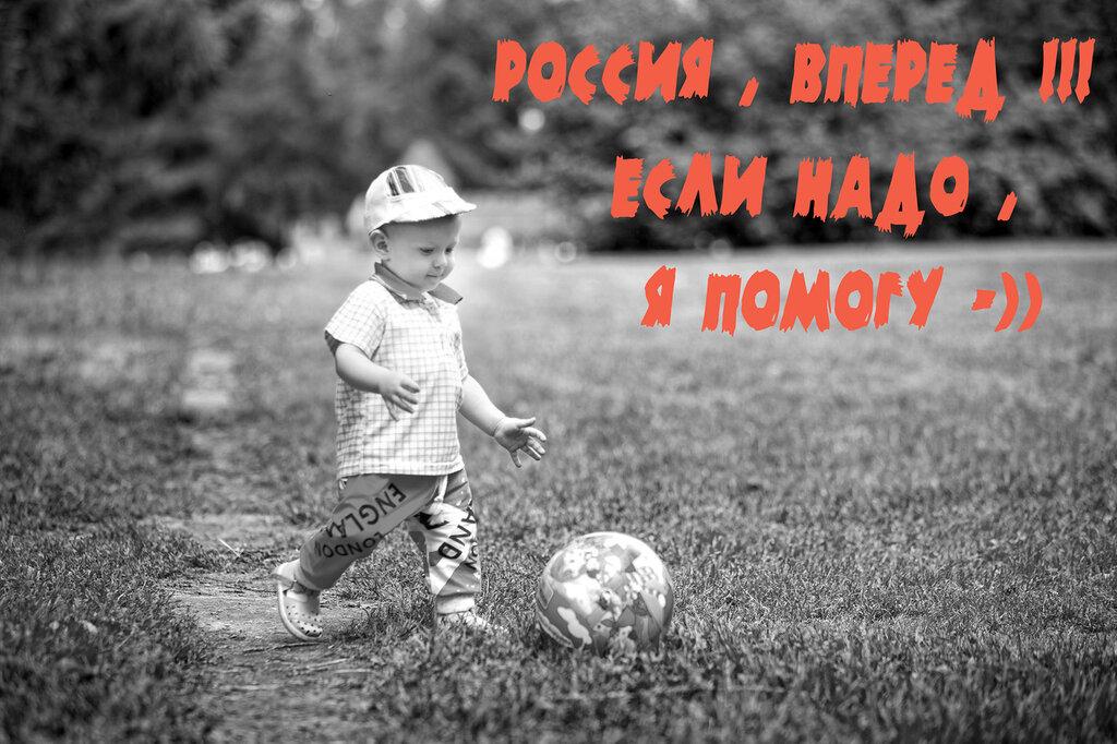Россия вперед !!!