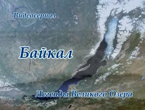 Байкал. Легенды великого озера. 3 Животный мир байкальских побережий и гор