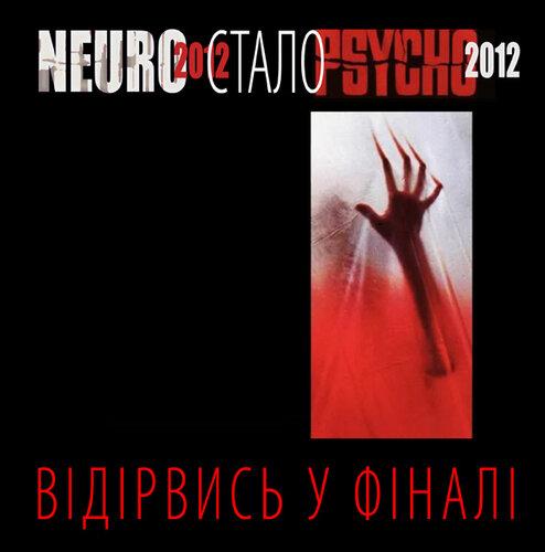 NEURO2012