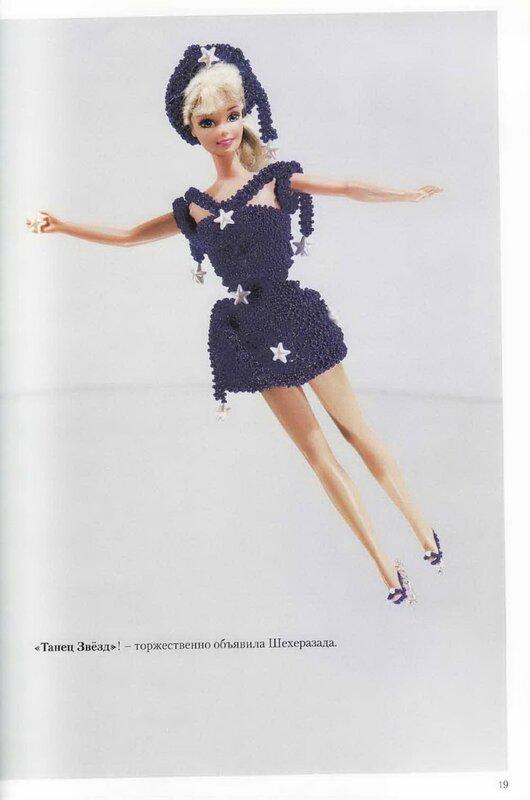 платья из бисера,платья из бисера фото,платья для кукол из бисера.