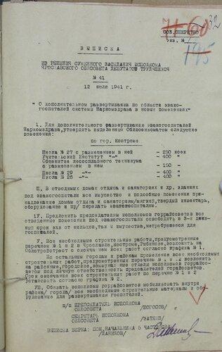 ГАКО, ф.Р-7, оп.8, д. 1, л.32