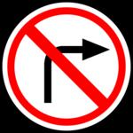 Поворот направо запрещен