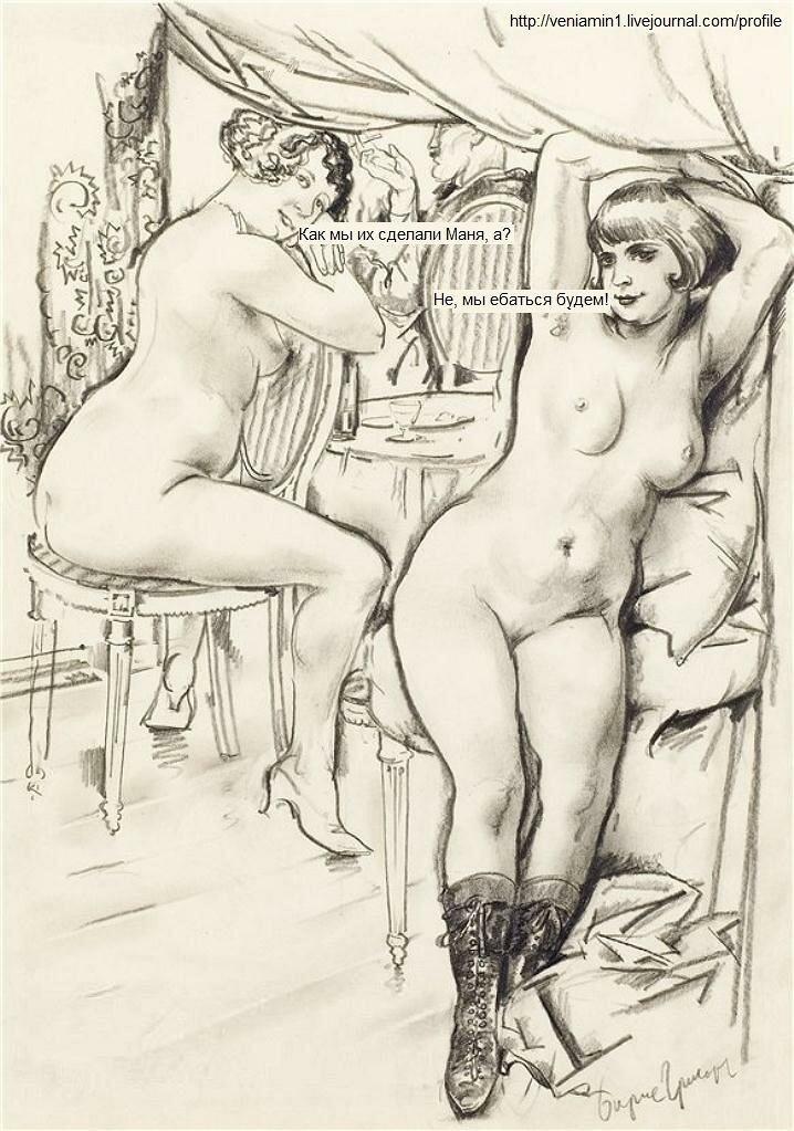 Сцена в публичном доме,Григорьев Борис Дмитриевич (1886 -1939)