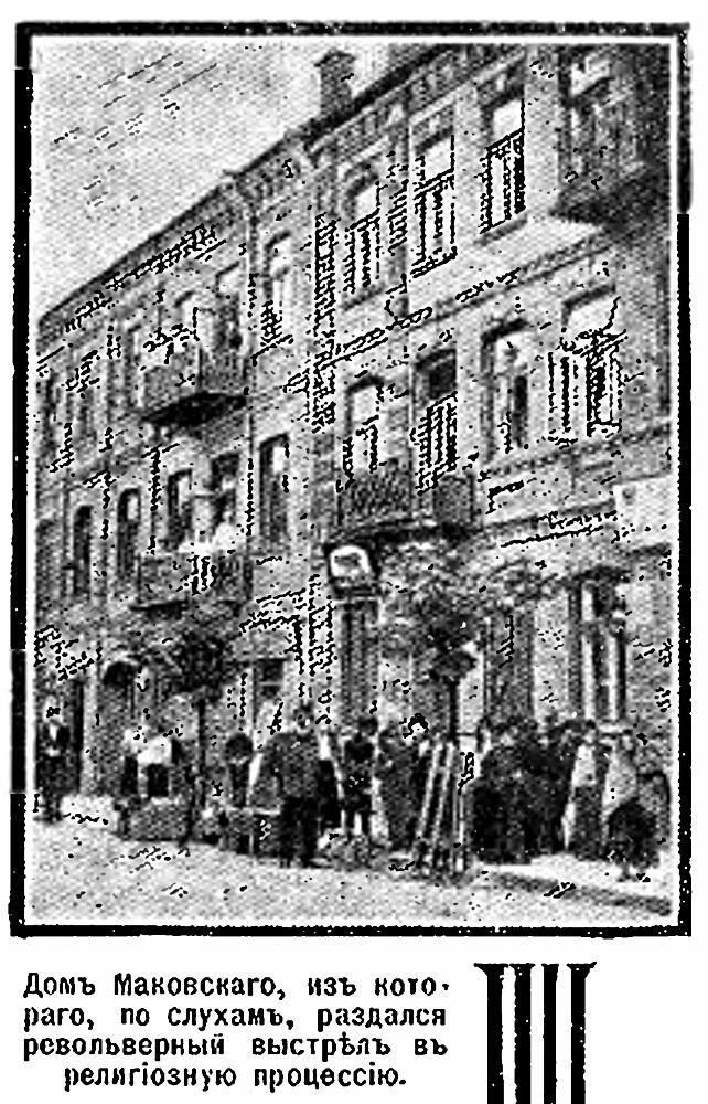 Погром в Белостоке.  Дом Маковского, из которого, по слухам рахдался револьверный выстрел в религиозную профессию.