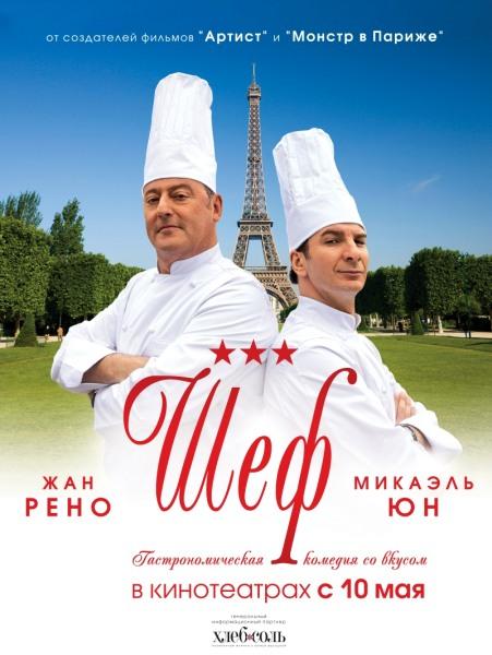 Шеф / Comme un chef (2012) BDRip 1080p + 720p + DVD5 + HDRip + DVDRip
