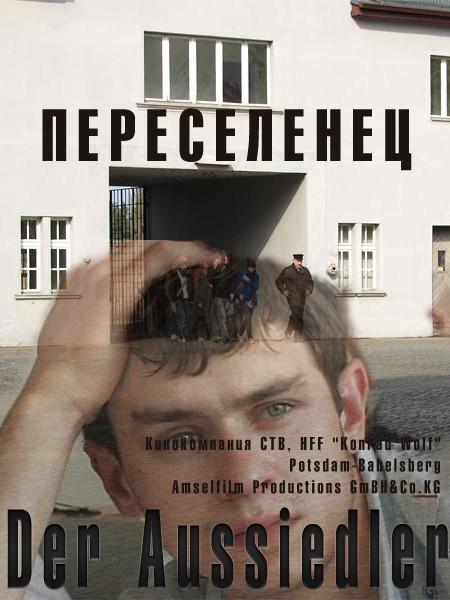 Переселенец / Der aussiedler (2010) SATRip