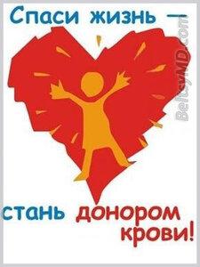 Сдай кровь, спаси жизнь!