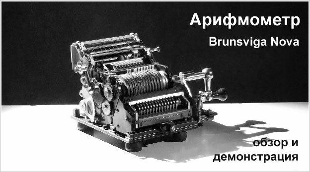 Арифмометр Brunsviga Nova, 1935 года — обзор и демонстрация работы механического калькулятора